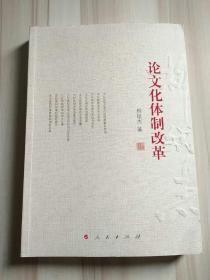论文化体制改革