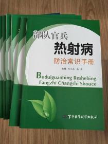 部队官兵热射病防治常识手册(库存新书 有库存5本)