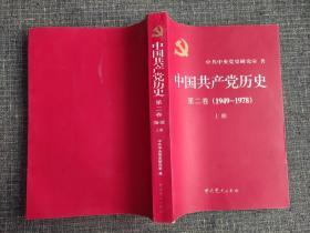 中国共产党历史:第二卷 (上册):1949-1978