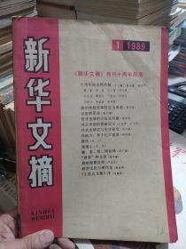 新华文摘(1989年1期)创刊十周年纪念 本店一律正版现货实物拍照,全网最低价,欢迎新老客户选购。