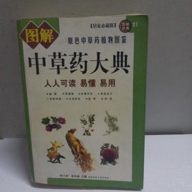 图解中草药大典 陕西师范大学出版社