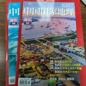 中国国家地理湖北专辑(上、下册)