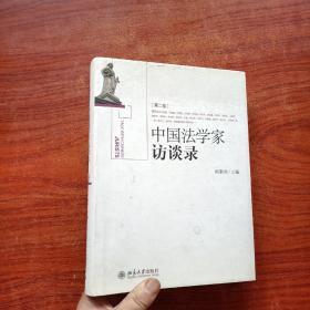 中国法学家访谈录(第2卷)