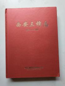 西安三棉志【1954-2009】