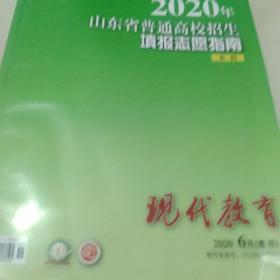 现代教育2020年山东省普通高校招生填报志愿指南 本科