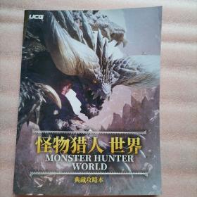 怪物猎人世界:典藏攻略本【无盘】