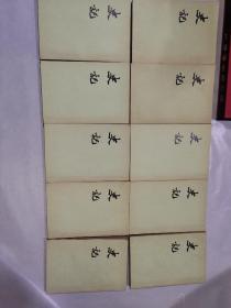史记(全十册)1959年1版1973年1版6印