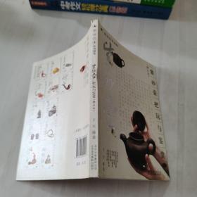 紫砂壶把玩与鉴赏(修订本)