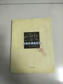 吉姆苏漫画档案 库存书 参看图片