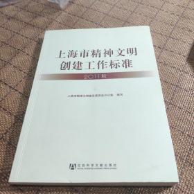 上海市精神文明创建工作标准 : 2011版