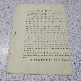 《1967年最最紧急呼吁》油印资料一套