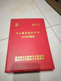 共和国开国将帅林,日历珍藏版