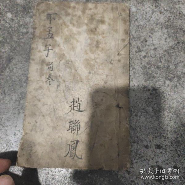 洪武正韵官板正字下孟集注卷四