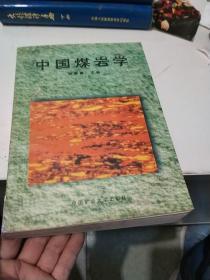 中国煤岩学