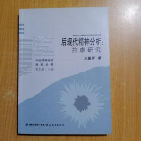 后现代精神分析:拉康研究(中国精神分析研究丛书)