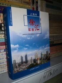 上海徐汇区志1991~2005