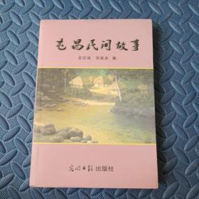 屯昌民间故事