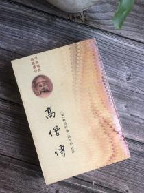 高僧传(中国佛教典籍选刊)中华书局