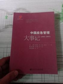 中国应急管理大事记:2003~2007