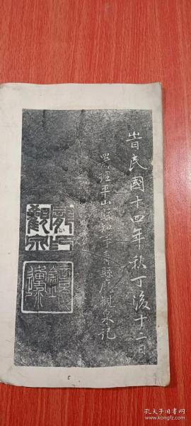 平山县保存古拓记
