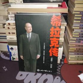 1986-2006-希拉克传【一版一印】