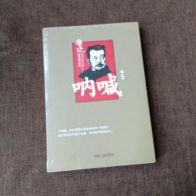 呐喊/鲁迅经典作品选(平未翻)