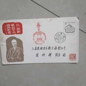 中国近代史名人纪念封,戳