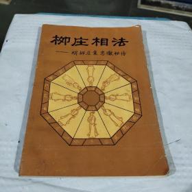 柳庄相法—明柳庄袁忠彻秘传