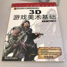 第九艺术学院·游戏开发系列教材:3D游戏美术基础