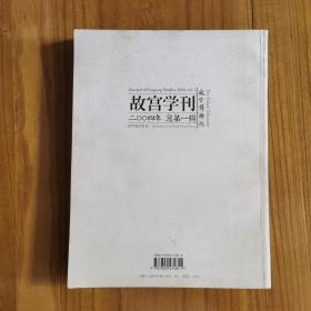 故宫学刊(2004年总第1辑)
