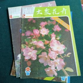 大众花卉1985年2、4、6
