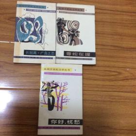 法国廿世纪文学丛书3册合售:你好,忧愁、长别离.广岛之恋、毒蛇在握(萨冈杜拉斯巴赞名家名作)