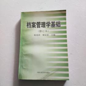 档案管理学基础(修订本)