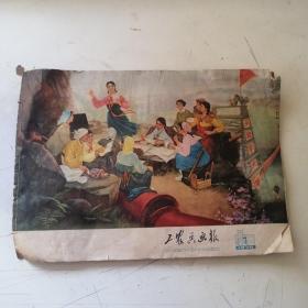 工农兵画报(1976年第7期)