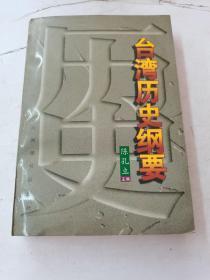 台湾历史纲要