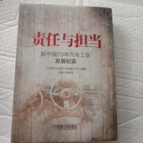 责任与担当:新中国70年汽车工业发展纪实