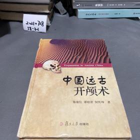 中国远古开颅术