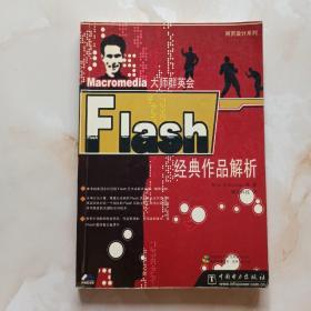 Flash经典作品解析(含光盘)