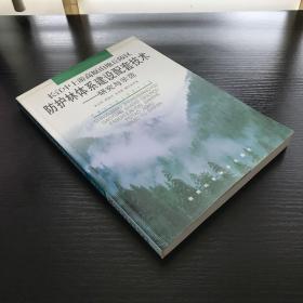 长江中上游高原山地丘陵区防护林体系建设配套技术——研究与示范 作者签名本