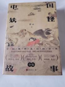 中国妖怪故事(全集)现货正版实拍 非偏包邮