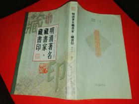 明清著名藏书家·藏书印(一版一印,印3000册)