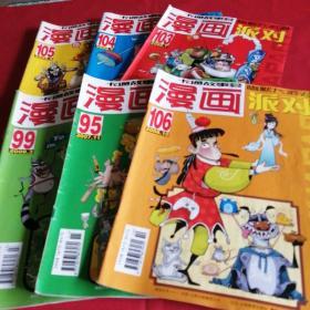 漫画派对(6本)