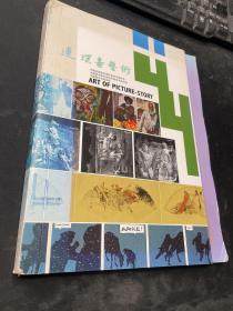 连环画艺术 第44辑