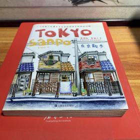 东京散步:一个法国人在漫步于东京的旅途中所绘的涂鸦