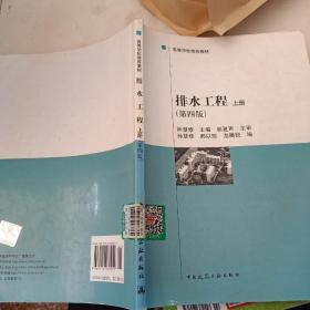 """建设部""""九五""""重点教材·高等学校推荐教材:排水工程(上)第四版"""