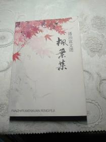 枫叶集,书里面有作者潘治富签名