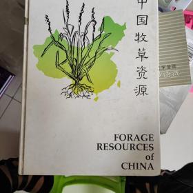 中国牧草资源
