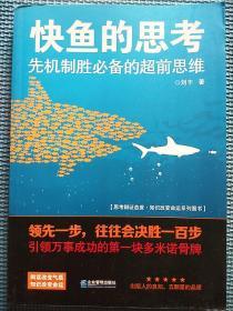 快鱼的思考:先机制胜必备的超前思维
