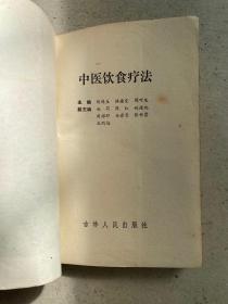 中医饮食疗法——本书收录食疗菜谱200余个,每个药膳分食物与中药、制作方法、营养成分、功能与主治、宜忌几部分编写。
