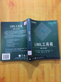 UML 工具箱